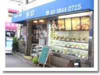 安い!旨い!浅草の大衆食堂、水口食堂で食事やお酒を楽しもう!