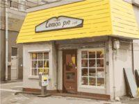 地元に愛される町のケーキ屋さん、レモンパイで美味しいケーキやパイを持ち帰り!
