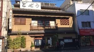 浅草で江戸の食文化を!どじょう鍋ならごぼうたっぷりで美味しい飯田屋。