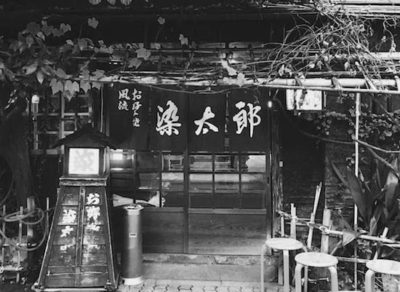 文豪に愛された古民家のお店、浅草の染太郎でお好み焼きを!