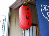 浅草以外にもある飲兵衛の聖地、京成立石の穴場、居酒屋「おあば」で飲んで食べよう!