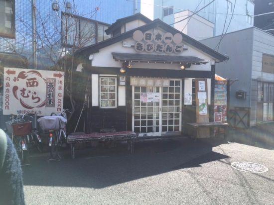 nihonichikibidango