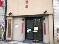 予約必須!浅草で人気の中華料理「龍圓 」。美味しすぎる絶品中国料理のコースを!