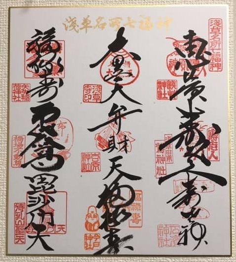asakusashichifuku