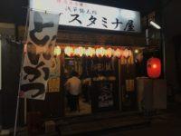 ホルモン焼肉やホルモン串が美味しい浅草のお店。ジュワッとホルモンをビールで流しこもう!