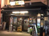 浅草の美味しい焼き鳥屋のお店。大衆店からお洒落店までオススメ焼き鳥を紹介!