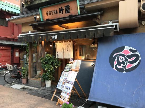 kanouya-udon