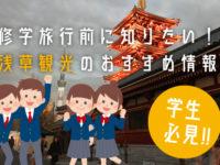 浅草で学割のあるお店を知って修学旅行や観光をもっと楽しもう!
