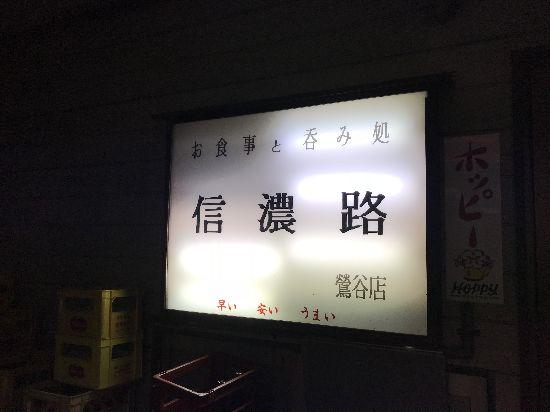 shinanoji2