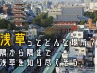 浅草について一通り知りたい。観光・イベント・歴史・交通について最低限抑えておきたいポイント。