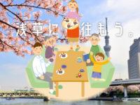 浅草に住むなら!住み心地、家の相場、子育て情報を浅草在住者が教えます。
