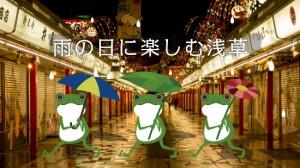 雨の日の浅草を楽しもう!雨に濡れないおすすめスポット。
