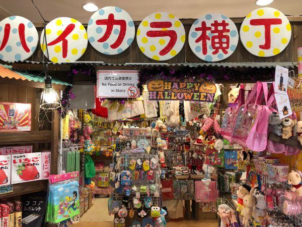 浅草ハイカラ横丁入り口