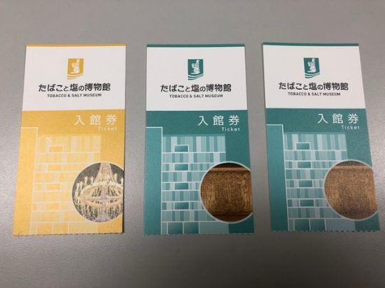 たばこと塩の博物館チケット