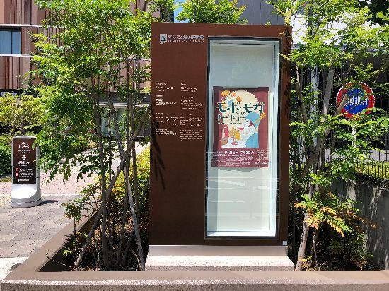 たばこと塩の博物館看板