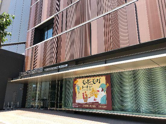 たばこと塩の博物館建物外観