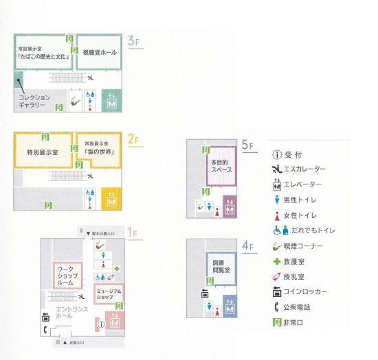 たばこと塩の博物館フロアマップ