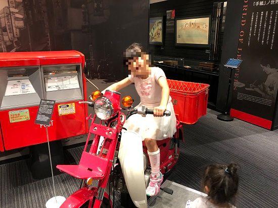 郵便局のバイクに乗れる