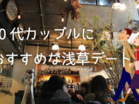 20代カップルが浅草でデートなら!デートコースやおすすめのお店はここ!