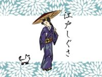 edoshigusa