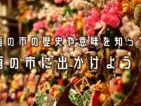酉の市の商売繁盛のお祭りの歴史や特徴、熊手の買い方を知ろう!