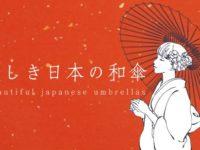 和傘を知ろう!美しい伝統工芸品和傘の種類、洋傘との違い。