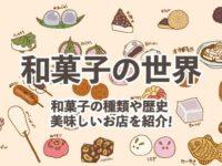 和菓子の種類や歴史、全国の美味しい和菓子をまるごと紹介!