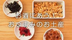 浅草のおつまみをお土産に!お酒との相性も抜群な甘くない美味しい土産。