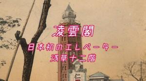 凌雲閣とは?日本初のエレベーターがあった浅草十二階の高さや場所、歴史を知ろう。