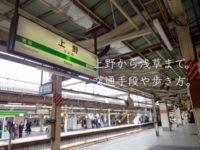 上野から浅草への行き方まとめ。交通手段や歩いて行く道順など紹介