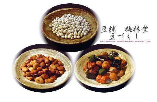 梅林の豆菓子