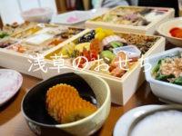 正月は浅草のおせちをご自宅で!料理屋の作る本当に美味しいおせち。