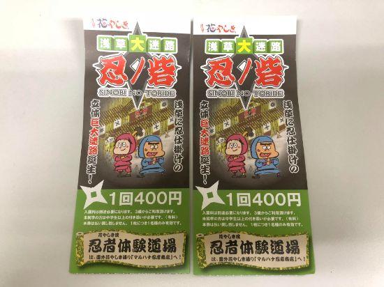 忍ノ砦のチケット
