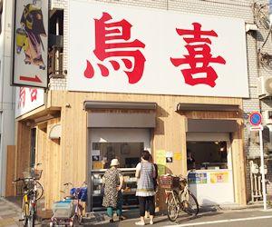 鳥喜浅草店外観