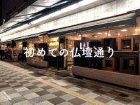 浅草から上野の「仏壇通り」にある仏具店紹介!仏壇やお店選びの参考に。