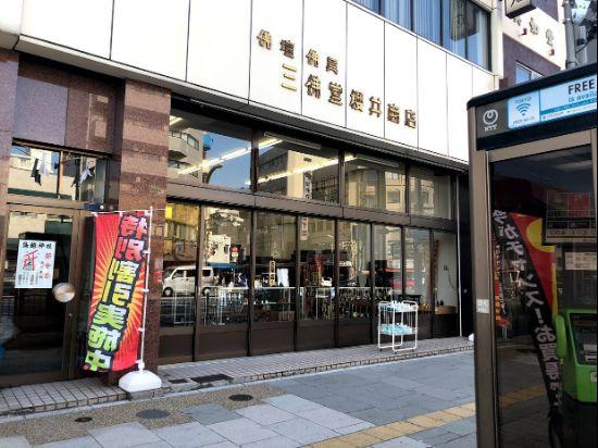 三佛堂櫻井商店