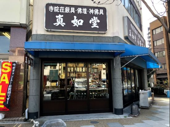 真如堂小菅仏具店