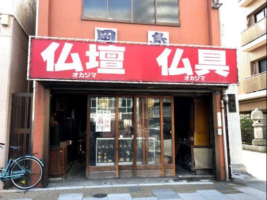 岡島仏具店