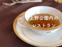 上野公園内の飲食店やレストラン。しっかりランチからサクッと休憩まで。