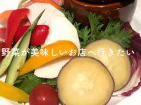 浅草で野菜料理を!野菜がおすすめな店やサラダバーがあるお店。