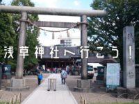 浅草神社を参拝しよう!歴史や祭り、イベントなど浅草神社のすべて。