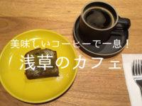 浅草のカフェおすすめ!美味しいコーヒーや自慢のスイーツを楽しもう。