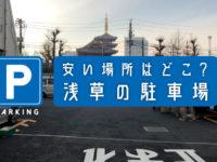 浅草に車を停めるなら!安い場所や駐車台数の多い浅草の駐車場を知ろう。