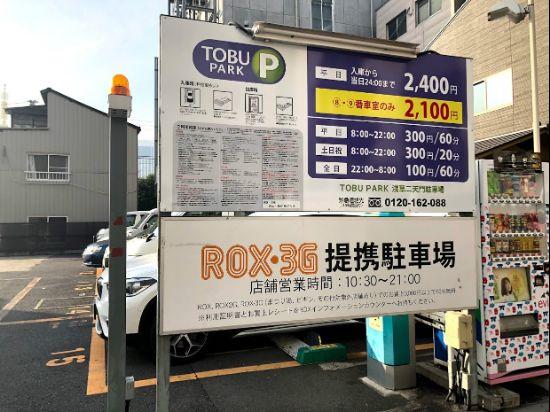 TOBUPARK浅草二天門駐車場