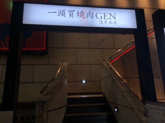 一頭買焼肉GEN浅草本店の入り口