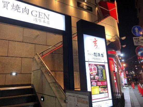 一頭買焼肉GEN浅草本店の看板