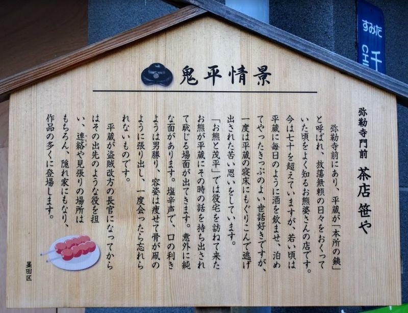 【鬼平高札15】茶店笹や
