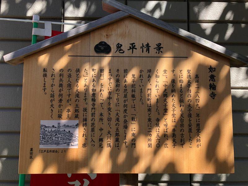 【鬼平高札2】如意輪寺