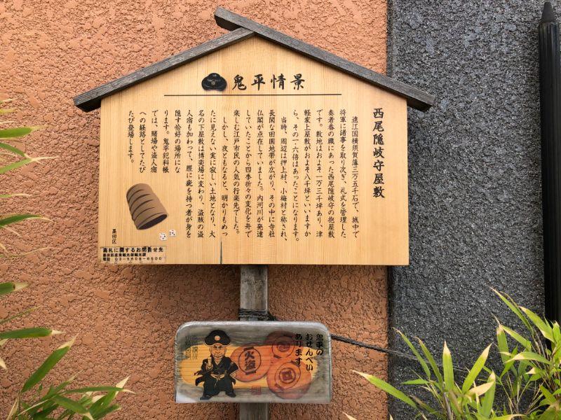 【鬼平高札8】西尾隠岐守屋敷