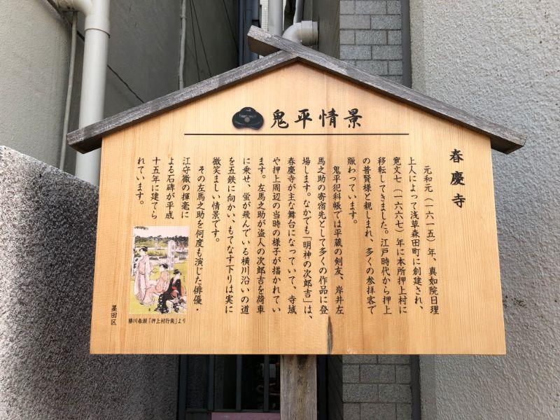 【鬼平高札9】春慶寺